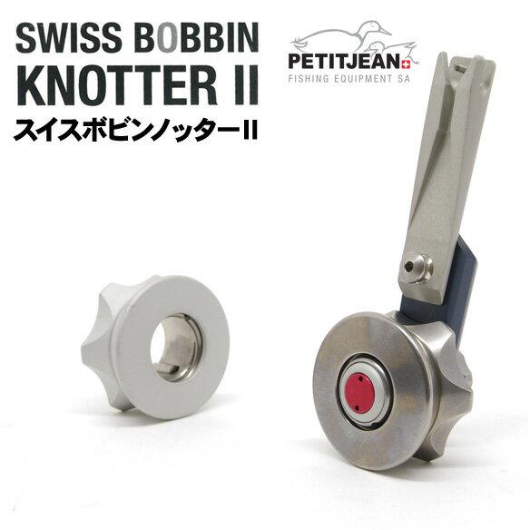 Swiss bobbin knotter 2
