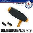 スタジオオーシャンマーク《 STUDIO Ocean Mark 》HN AE100(Da/L) ハンドルノブ('15)Tバーノブ ダイワLタイプ対応ソルティガ・キャタリナなど