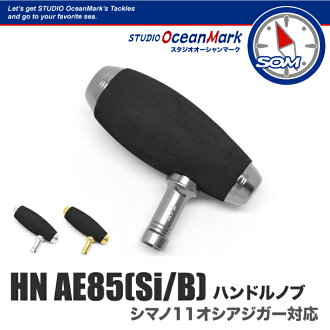 "Studios or musicians mark? s STUDIO Ocean Mark""HN AE85 (Si/B) handle Nov (' 15) T vanov Shimano 11 oceajigger full size support"