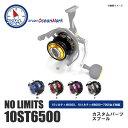 スタジオオーシャンマーク《 STUDIO Ocean Mark 》NO LIMITS 10ST6500カスタム パーツ スプールダイワ 15ソルティガ対応