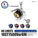 スタジオオーシャンマーク《 STUDIO Ocean Mark 》NO LIMITS 10ST7500VerBMカスタム スプールダイワ 15ソルティガ対応