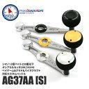 スタジオオーシャンマーク《 STUDIO Ocean Mark 》AG37AA (S) ベイトハンドルカスタム パーツハンドル ノブ