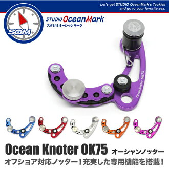 "STUDIO Ocean Mark? s スタジオオー Champ mark.""OK75 オーシャンノッター offshore support notion"