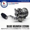 スタジオオーシャンマーク《 STUDIO Ocean Mark 》ブルーヘブン L120Hi ハイギアタイプ'15 Blue Heaven L120日本製 MADE IN JAPAN【あす楽】