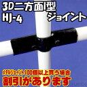 HJ-4 3D二方面I型φ28パイプ用黒いメタルジョイント Ambest HJ6004 メタルジョイント|DIY|イレクターパイプ・スペーシアパイプ用|椅子|テーブル|ツール|繋ぐ金具|インテリア|アウトドア