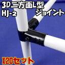 【送料無料】HJ-2 3D二方面L型φ28パイプ用黒いメタルジョイント 20個セット Ambest UJ6302 メタルジョイント|DIY|イレクターパイプ・スペーシアパイプ用|椅子|テーブル|ツール|繋ぐ金具|インテリア|アウトドア
