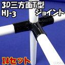 【送料無料】HJ-3 3D三方面T型φ28パイプ用黒いメタルジョイント 4個セット Ambest UJ6303 メタルジョイント|DIY|イレクターパイプ・スペーシアパイプ用|椅子|テーブル|ツール|繋ぐ金具|インテリア|アウトドア