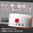美容室リップス lipps L08マットハードワックス100g 【cp2】【楽ギフ_包装】