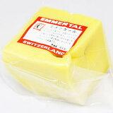 【チーズフォンデュするならこれ!】スイス産 エメンタール ブロック 約500g(不定貫4200[税抜]/kgで再計算)