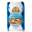 【本場のピッツァを焼くならこれ!00粉 ゼロゼロ粉】カプート サッコブルー・ピッツェリア(ピッツァ専用小麦粉)25kg