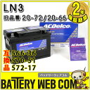 送料無料 LN3 ACデルコ 自動車 用 バッテリー 【 旧...