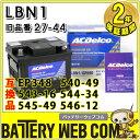 送料無料 LBN1 ACデルコ 自動車 用 バッテリー 【 ...
