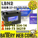 LBN2 ACデルコ 自動車 用 バッテリー 【 旧品番 2...