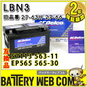 LBN3 ACデルコ 自動車 用 バッテリー 【 旧品番 2...