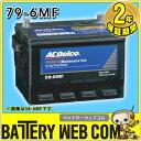 送料無料 79-6MF ACデルコ 自動車 用 バッテリー ...