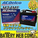 送料無料 M24MF ACデルコ 【 ボイジャー バッテリー】 1年保証 ディープサイクルバッテリー 自動車 船舶用 マリン用 米車用 車