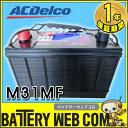送料無料 M31MF ACデルコ M31HMF 【 ボイジャー バッテリー】 1年保証 ディープサイクルバッテリー自動車 船舶用 マリン用 RV 車