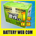 新神戸電機 バッテリー トラクター