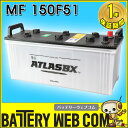 アトラス ATLAS 150F51 自動車 バッテリー 車 互換 115F51 120F51 125F51 130F51 135F51 140F51 145F51
