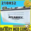 送料無料 210H52 アトラス 自動車 バッテリー ATLAS 車 190H52 互換 0824楽天カード分割 05P03Dec16