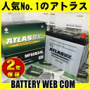 [tomorrow easy correspondence] present a car article in the Toyota Nissan Honda Mitsubishi review that is usable in battery ATLAS 46B24L 50B24L 55B24L for 60B24L atlas cars! [battery -]