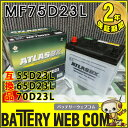 あす楽 送料無料 アトラス ATLAS 自動車 バッテリー 75D23L 車 55D23L 60D23L 65D23L 70D23L 互換 【sswf1】 0824楽天カード分割