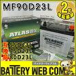 あす楽 送料無料 アトラス ATLAS 自動車 用 バッテリー 90D23L 車 55D23L 65D23L 70D23L 75D23L 互換 【sswf1】 0824楽天カード分割