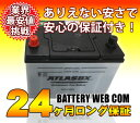 It is presented a car article in a usable review by battery ATLAS 75D26R 80D26R 85D26R 90D26R for 95D26R atlas cars! [battery -] [RCP] 05P06may13 [marathon201305_autogoods]
