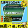 送料無料 95D26R アトラス 自動車 用 バッテリー ATLAS 75D26R 80D26R 85D26R 90D26R 互換 【sswf1】 0824楽天カード分割