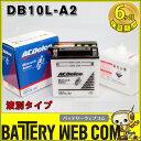 数量限定 熊本復興支援 DB10L-A2 ACデルコ バイク バッテリー Delco YB10L-A2 FB10L-A2 GM10Z-3A 互換 純正品 【sswf1】 DB10LーA2