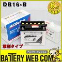 数量限定 熊本復興支援 DB16-B ACデルコ バイク バッテリー Delco YB16-B FB16-B GM16Z-4B 互換 純正品 【sswf1】 DB16ーB 0824楽天カード分割