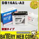 数量限定 熊本復興支援 DB16AL-A2 ACデルコ バイク バッテリー Delco YB16AL-A2 FB16AL-A2 GM16A-3A 互換 純正品 【sswf1】 DB16ALーA2
