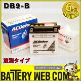送料無料 DB9-B ACデルコ バイク バッテリー Delco YB9-B FB9-B GM9Z-4B 12N9-4B-1 互換 純正品 【sswf1】 DB9ーB