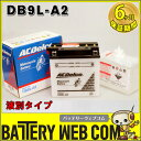数量限定 熊本復興支援 DB9L-A2 ACデルコ バイク バッテリー Delco YB9L-A2 FB9L-A2 GM9Z-3A-1 互換 純正品 【sswf1】 DB9LーA2 0824楽天カード分割