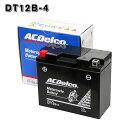 数量限定 熊本復興支援 DT12B-4 ACデルコ バイク バッテリー Delco GT12B-4 YT12B-BS FT12B-4 互換 純正品 【sswf1】 DT12Bー4