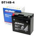 数量限定 熊本復興支援 DT14B-4 ACデルコ バイク バッテリー Delco GT14B-4 互換 純正品 【sswf1】 DT14Bー4 0824楽天カード分割