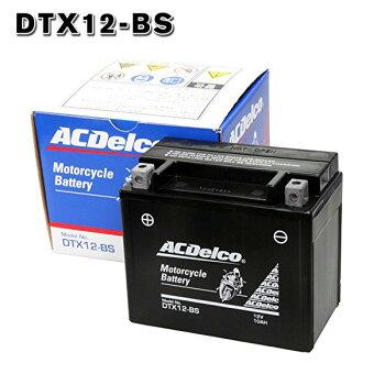 AC-B1-DTX12-BS