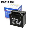 送料無料 DTX14-BS ACデルコ バイク バッテリー 傾斜搭載不可 横置き不可 Delco YTX14-BS FTX14-BS 互換 純正品 【sswf1】 DTX14ーBS 0824楽天カード分割