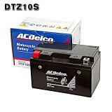 数量限定 熊本復興支援 あす楽 DTZ10S ACデルコ バイク バッテリー Delco YTZ-10S 互換 純正品 【sswf1】