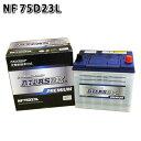 送料無料 75D23L アトラス 自動車 用 バッテリー 2年保証 プレミアム NF75D23L 発電制御 ECO 55D23L 60D23L 65D23L 70D23L 互換