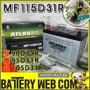 送料無料 115D31R アトラス 自動車 バッテリー ATLAS アームカバー付き 車 95D31R 105D31R 115D31R 互換 【sswf1】 05P06Aug16