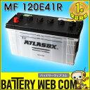 あす楽 送料無料 アトラス ATLAS 自動車 バッテリー 120E41R 車 105E41R 115E41R 互換 0824楽天カード分割