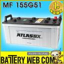 あす楽 送料無料 アトラス ATLAS 自動車 バッテリー 155G51 車 140G51 145G51 150G51 互換 0824楽天カード分割