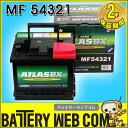 送料無料 543-21 アトラス 自動車 バッテリー 完全密閉型 シールド型 54321 543-17 ATLAS DIN 欧州車 用 554-59 830-4...
