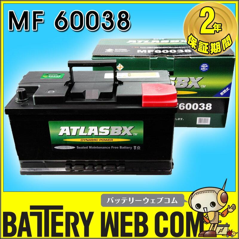 送料無料 あす楽 アトラス ATLAS 自動車 バッテリー 600-38 60038 DIN 欧州車 用 20-100 830-95 車 0824楽天カード分割