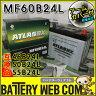 あす楽 送料無料 60B24L アームカバー付き アトラス 自動車 バッテリー ATLAS 車 46B24L 50B24L 55B24L 互換 【sswf1】