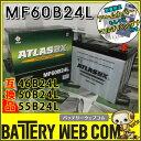 あす楽 送料無料 60B24L アトラス 自動車 バッテリー ATLAS プレゼント付き 車 46B24L 50B24L 55B24L 互換 【sswf1】