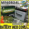 あす楽 送料無料 60B24L アトラス 自動車 バッテリー ATLAS プレゼント付き 車 46B24L 50B24L 55B24L 互換 【sswf1】 02P29Aug16