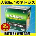 アトラス ATLAS 75D23L 自動車 バッテリー 車 互換 55D23L 60D23L 65D23L 70D23L