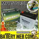 送料無料 75D23L アトラス 自動車 バッテリー ATLAS アームカバー付き 車 55D23L 60D23L 65D23L 70D23L 互換 【sswf1】 05P06Aug16